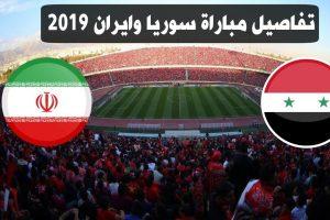 نتيجة وملخص أهداف مباراة سوريا وايران الودية اليوم 6-6-2019 يلا شوت الجديد في مواجهة ودية دولية