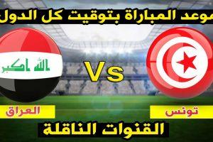 نتيجة وملخص أهداف مباراة العراق وتونس الودية اليوم 7-6-2019 يلا شوت الجديد في مواجهة ودية دولية