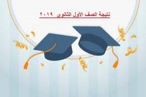 نتيجة اولى ثانوى 2019.. كيف تستقبل النتيجة على التابلت التعليمي؟