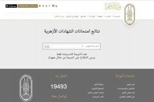 بالأسم ورقم الجلوس.. نتيجة الشهادة الاعدادية الازهرية 2019 للترم الثاني