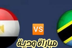 نتيجة وملخص أهداف مباراة مصر وتنزانيا اليوم 13-6-2019 Egypt vs Tanzania في مباراة ودية دولية