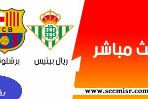 نتيجة وملخص أهداف مباراة برشلونة وريال بيتيس اليوم الأحد 25-8-2019 في الدوري الإسباني