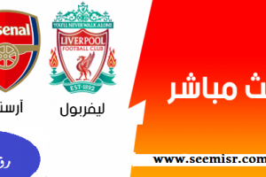 نتيجة وملخص أهداف مباراة ليفربول وأرسنال اليوم يلا شوت الجديد مباراة محمد صلاح في الدوري الإنجليزي
