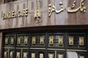 مصادر تعلن عن تأجيل طرح بنك القاهرة بالبورصة للنصف الأول من العام القادم 2020