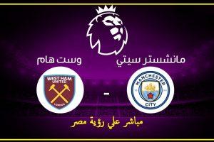 نتيجة وملخص أهداف مباراة مانشستر سيتي ووست هام يونايتد West Ham vs Manchester City يلا شوت الجديد في الدوري الانجليزي