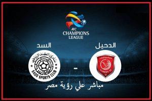نتيجة وملخص أهداف مباراة السد والدحيل القطري اليوم Al Duhail vs Al Sadd في دوري أبطال آسيا 2019