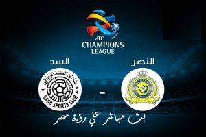 قناة مفتوحة تنقل مشاهدة مباراة النصر والسد بث مباشر اليوم الاثنين 26-8-2019 في دوري أبطال آسيا