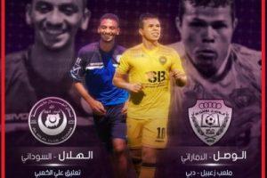نتيجة وملخص اهداف مباراة الوصل والهلال السوداني اليوم الثلاثاء 20-8-2019 في كأس محمد السادس للأندية الأبطال