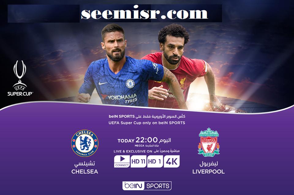 مباراة ليفربول وتشيلسي اليوم بث مباشر