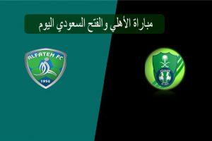 يلا شوت مشاهدة بث مباشر مباراة الأهلي والفتح اليوم السبت 21-9-2019 في الدوري السعودي للمحترفين