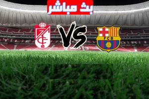 يلا شوت مشاهدة بث مباشر مباراة برشلونة وغرناطة اليوم السبت 21-9-2019 في الدوري الإسباني