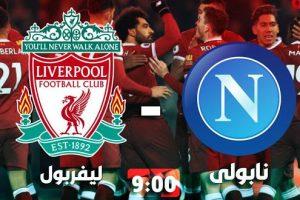 يلا شوت مشاهدة بث مباشر مباراة ليفربول ونابولي اليوم الثلاثاء 17-9-2019 في دوري أبطال أوروبا