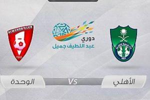 نتيجة وملخص أهداف مباراة الأهلي والوحدة اليوم السبت 14-9-2019 في الدوري السعودي للمحترفين