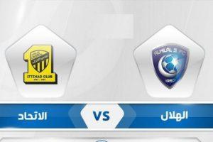 يلا شوت مشاهدة بث مباشر مباراة الاتحاد والهلال اليوم السبت 21-9-2019 في الدوري السعودي للمحترفين
