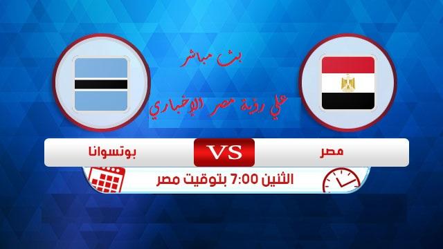 نتيجة وملخص أهداف مباراة مصر وبتسوانا الودية اليوم الاثنين