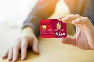 الإعلان عن الموعد الأخير للحصول على كارت ميزة مجاناً من 5 بنوك