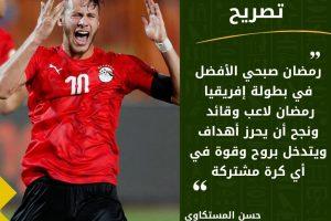 رمضان صبحي الأفضل في بطولة أفريقيا للشباب تحت 23 عام من وجهة نظر المستكاوي