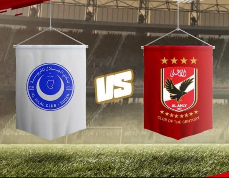 نتيجة وملخص أهداف مباراة الأهلي والهلال السوداني اليوم 6 12