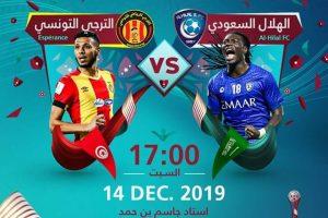 نتيجة وملخص أهداف مباراة الهلال والترجي التونسي اليوم 14-12-2019 يلا شوت الجديد في كأس العالم للأندية