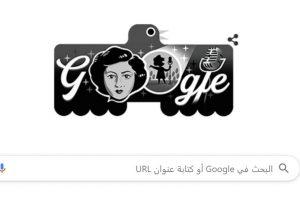 محرك البحث جوجل يحتفل بالذكرى الـ 98 لميلاد عفيفة إسكندر