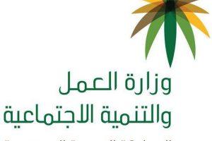 تصريحات هامة من وزارة العمل السعودية بشأن إلغاء سعودة الوظائف