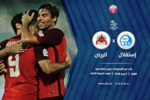 نتيجة وملخص أهداف مباراة الريان واستقلال طهران اليوم 28-1-2020 يلا شوت الجديد الريان في دوري أبطال آسيا