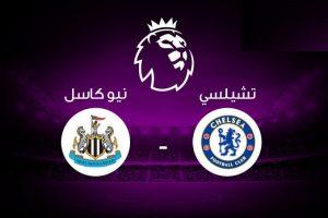 يلا شوت مشاهدة مباراة تشيلسي ونيوكاسل بث مباشر اليوم 18-1-2020 في الدوري الإنجليزي الممتاز