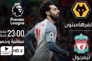نتيجة وملخص أهداف مباراة ليفربول وولفرهامبتون بث مباشر اليوم 23-1-2020 في الدوري الانجليزي