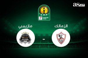 نتيجة وملخص أهداف مباراة الزمالك ومازيمبي اليوم 24-1-2020 يلا شوت الجديد في دوري أبطال إفريقيا