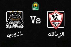 نتيجة وملخص أهداف مباراة الزمالك ومازيمبي El Zamalek vs Mazembe يلا شوت الجديد الزمالك مباشر في دوري أبطال أفريقيا 2020