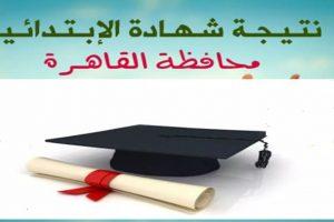 نتيجة الشهادة الابتدائية بمحافظة القاهرة للفصل الدراسي الأول لعام 2019/ 2020