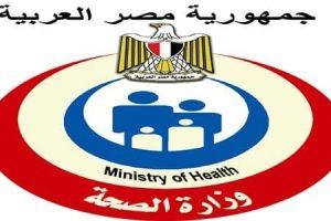 وزارة الصحة المصرية تصدر خطاب بشأن فيروس كورونا المستجد