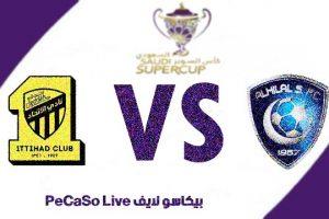 مشاهدة مباراة الاتحاد والهلال بث مباشر اليوم 22-2-2020 يلا شوت الجديد في الدوري السعودي للمحترفين