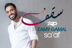 """رامي جمال التفاصيل كاملة عن رحلته العلاجية.. وكواليس أغنية """"سقف"""""""