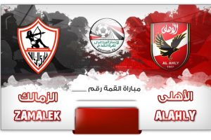 يلا شوت مشاهدة مباراة الزمالك والأهلي بث مباشر اليوم 24-2-2020 في الدوري المصري الممتاز