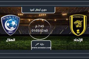 الشوط الثاني مشاهدة مباراة الهلال والاتحاد بث مباشر اليوم 22-2-2020 يلا شوت الجديد الهلال في الدوري السعودي للمحترفين