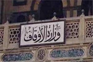 أول تعليق من الأوقاف بعد قرار وقف تأشيرات العمرة