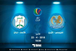 يلا شوت مشاهدة مباراة الفيصلي والأنصار بث مباشر اليوم الإثنين 24-2-2020 في كأس الاتحاد الآسيوي