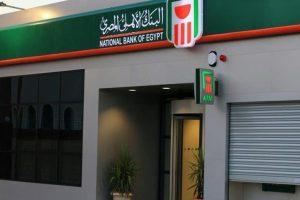 الشراء إلكترونياً.. تعرف على خطوات شراء الشهادة الأعلى عائداً من بنكي الأهلي ومصر