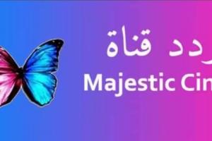 تردد قناة ماجستيك سينما 2020 لمتابعة أفلام البوكس أوفيس .. قناة Majestic Cinema 2020 المجانية على نايل سات
