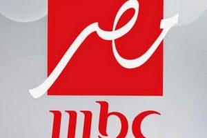 تردد قناة ام بي سي مصر 1 2020 لمتابعة البرامج والمسلسلات .. قناة MBC Masr 1 2020 المجانية على نايل سات