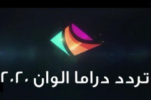 تردد قناة دراما ألوان 2020 لمتابعة المسلسلات التركية .. قناة Drama Alwan 2020 المجانية على نايل سات