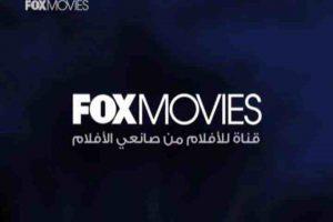 تردد قناة فوكس موفيز 2020 لمتابعة الأفلام الأجنبية .. قناة Fox Movies 2020 المجانية على نايل سات