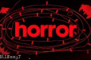 تردد قناة هورور 2020 لمتابعة أفلام الرعب الأجنبية .. قناة Horror TV 2020 المجانية على نايل سات