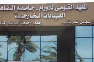 جامعة القاهرة تعلق على واقعة معهد الأورام.. كارثة