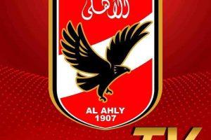 تردد قناة الأهلي 2020 لمتابعة أخبار الأهلي .. قناة Al Ahly TV 2020 المجانية على نايل سات