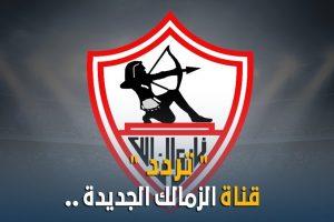تردد قناة الزمالك 2020 لمتابعة برنامج مرتضى منصور .. قناة Zamalek TV 2020 المجانية على نايل سات