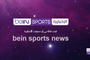 تردد قناة بي ان سبورت الإخبارية 2020 لمتابعة أخبار الرياضة .. قناة bein sports news 2020 المجانية على نايل سات