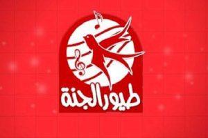 تردد قناة طيور الجنة 2020 لمتابعة أفلام الكرتون .. قناة Toyor Aljanah 2020 المجانية على نايل سات