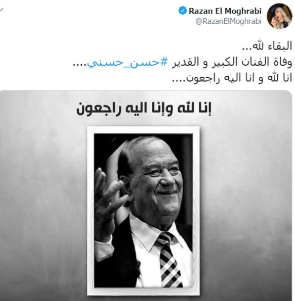 رزان مغربي تنعي حسن حسني